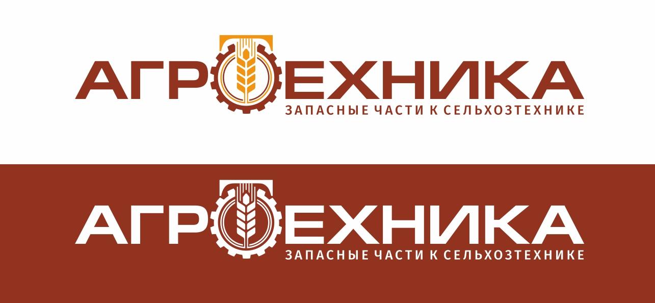 Разработка логотипа для компании Агротехника фото f_7555c06801ac5ab6.jpg