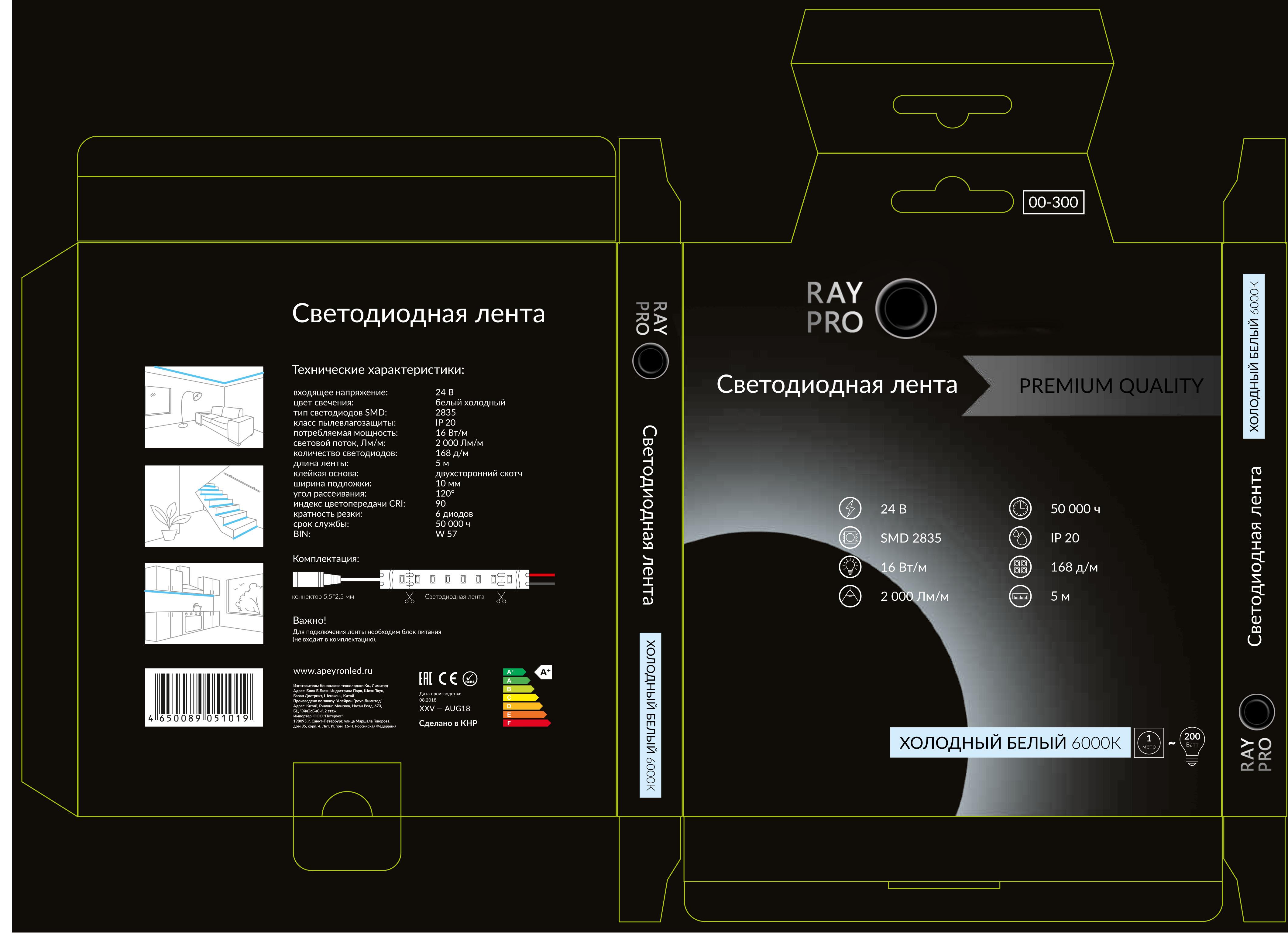 Разработка логотипа (продукт - светодиодная лента) фото f_2025bbf4897f3eef.jpg