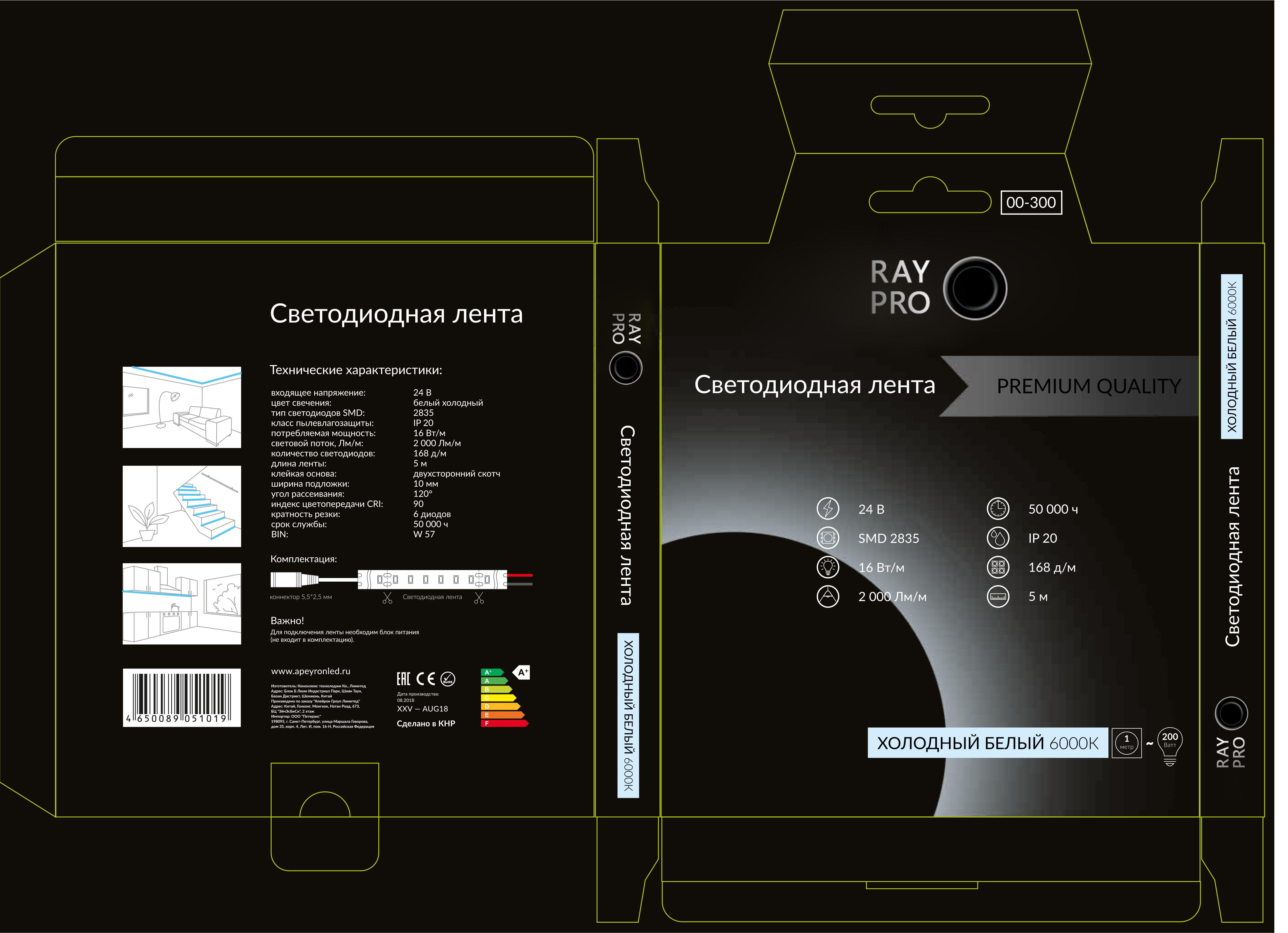 Разработка логотипа (продукт - светодиодная лента) фото f_8085bbf48a839667.jpg