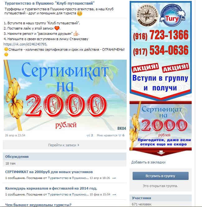 500 живых вступивших людей, г. Пушкино 25-65 лет