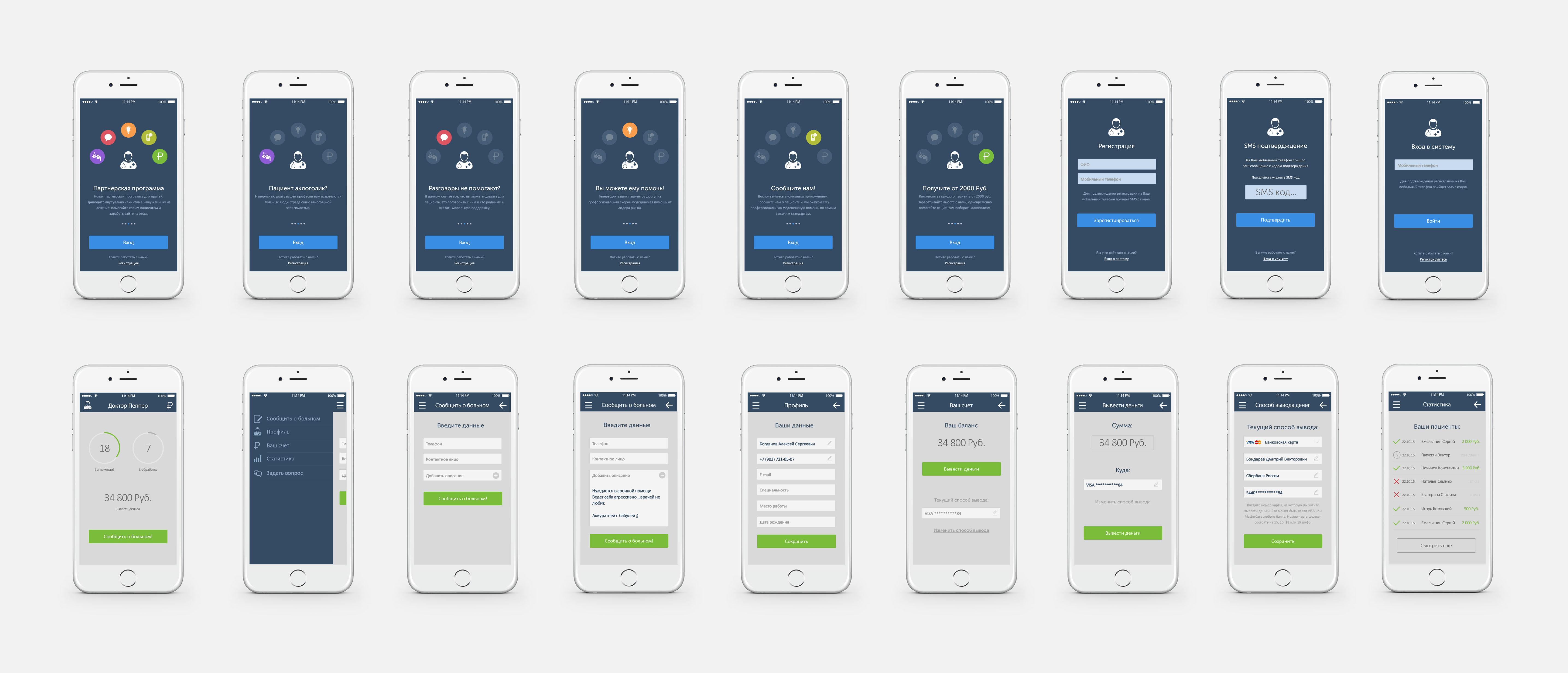 """Мобильное приложение  """"MEDCOIN"""" для врачей"""