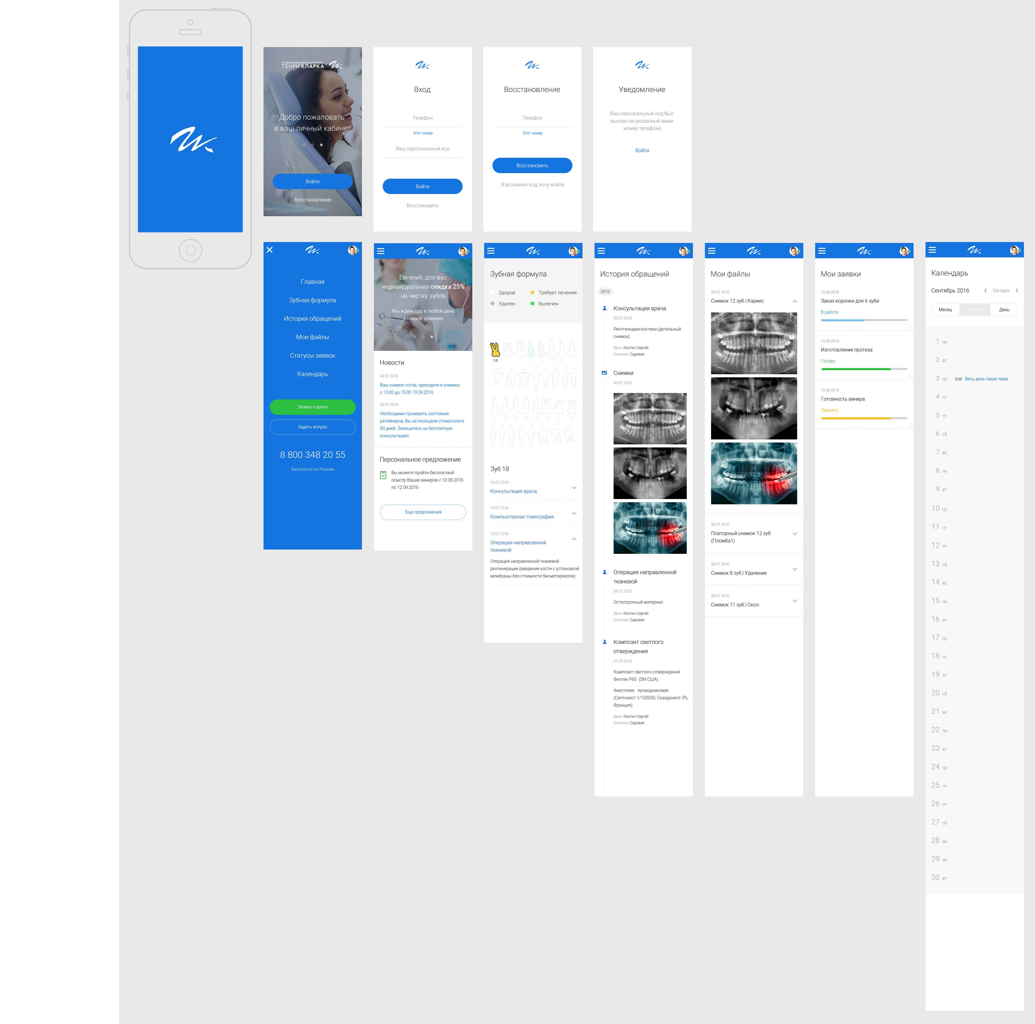 """Мобильное приложение  """"HCDC"""" для пациентов стоматологической клиники Генри Кларка"""