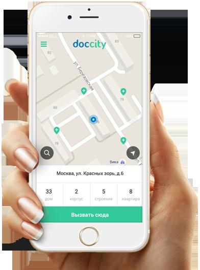 """Мобильное приложение  """"DOCCITY - Вызов врача на дом"""""""
