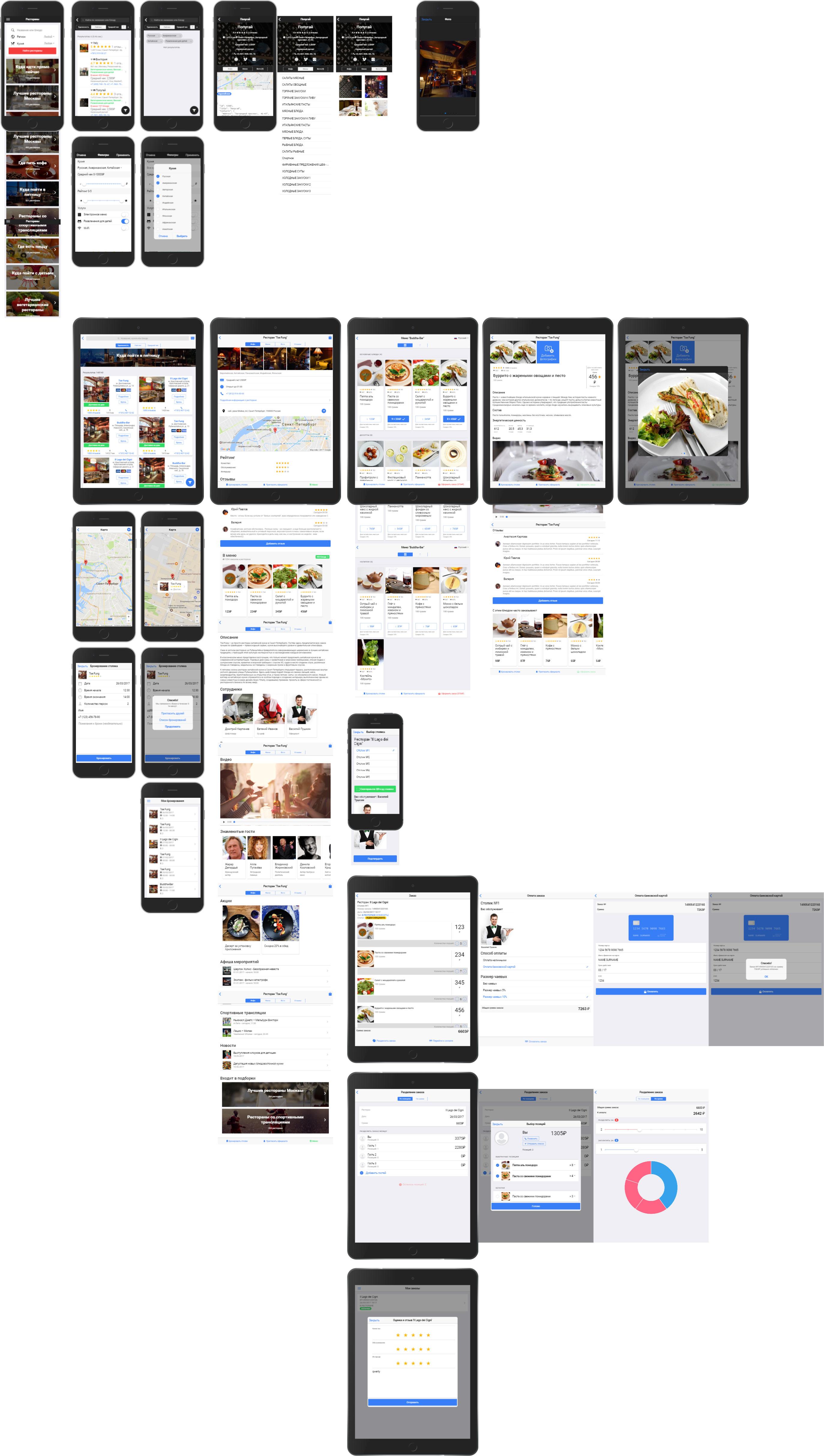 """Мобильное приложение """"MENU-REST Гость"""" ★ лучшие рестораны ★ поиск ★ бронирование ★ заказ еды ★"""