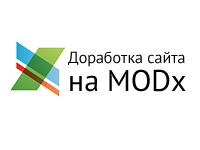 Поддержка и доработка сайтов на modx