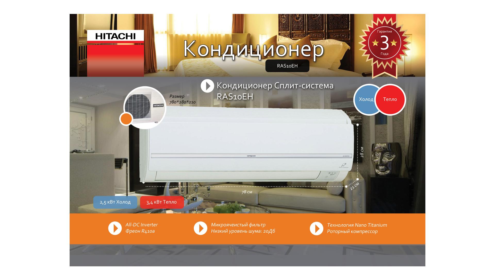 """Рекламный плакат кондиционеры """"Hitachi"""""""