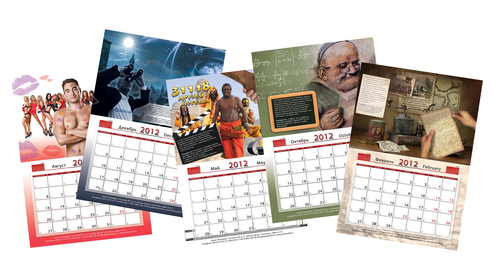 """Настенный календарь для компании """"Peterpolis"""""""