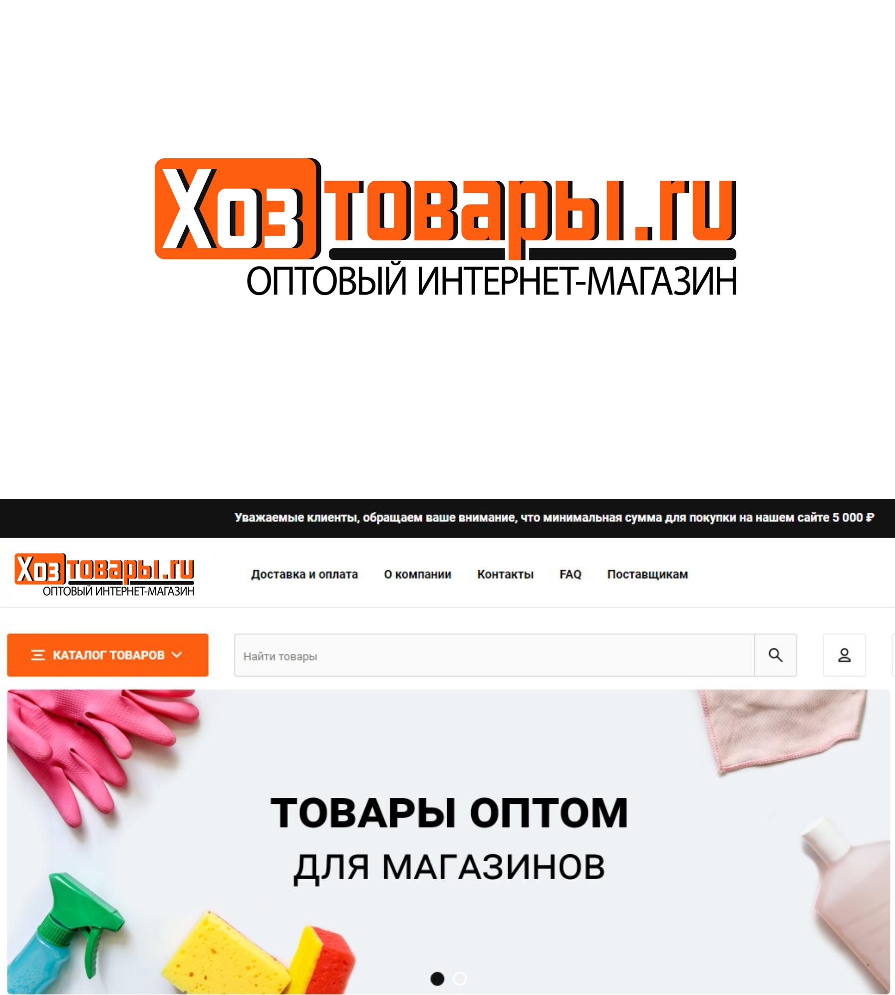 Разработка логотипа для оптового интернет-магазина «Хозтовары.ру» фото f_147606ee9855f7f8.png