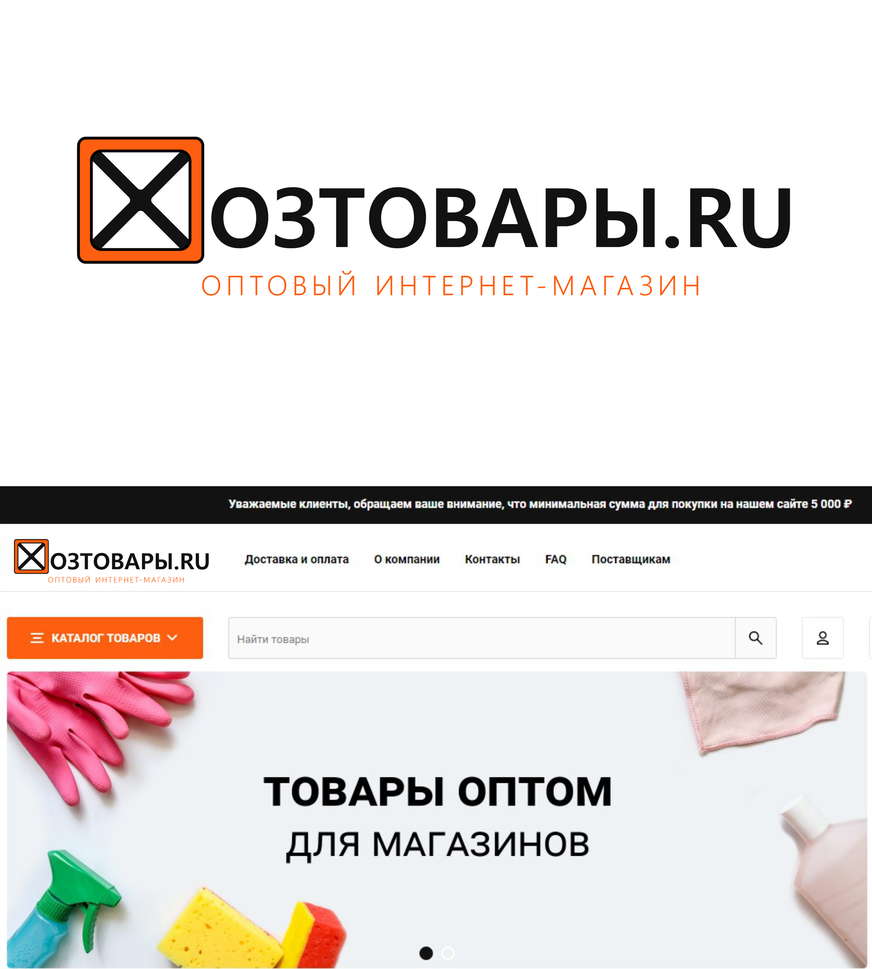 Разработка логотипа для оптового интернет-магазина «Хозтовары.ру» фото f_160606ef204281c2.png