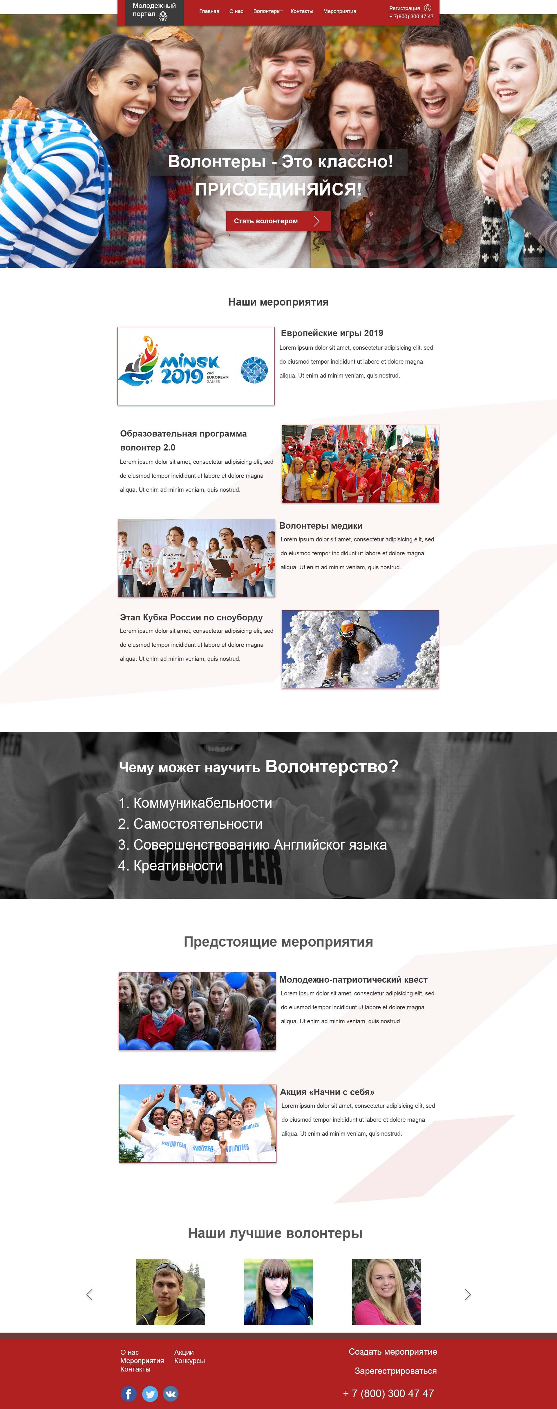 Разработка дизайн-концепции 2 страниц сайта фото f_1965a43ce5c4479c.jpg