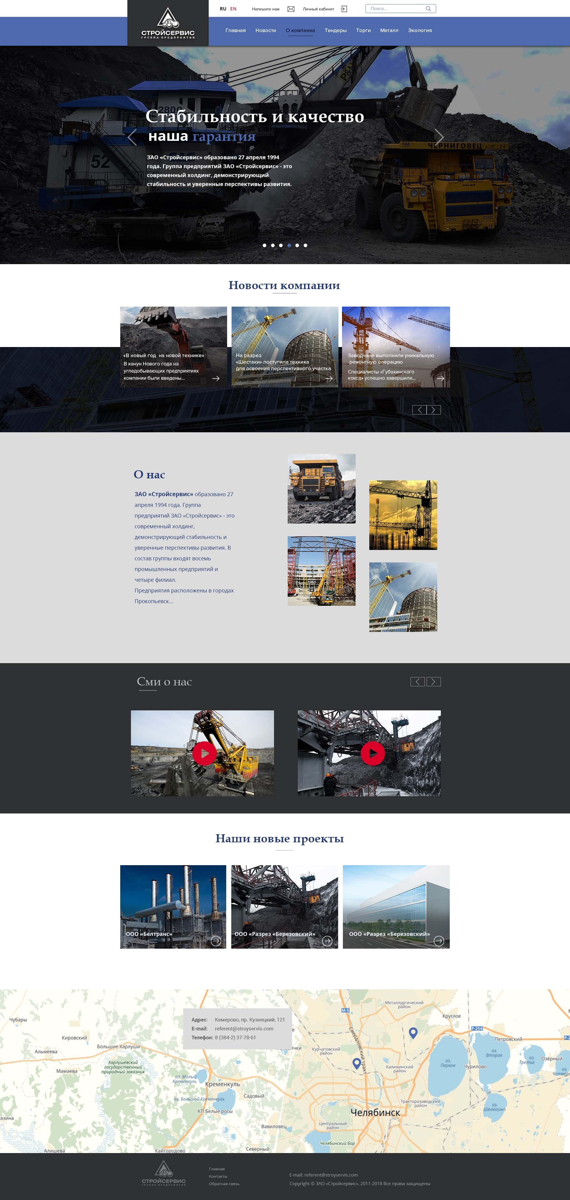 Разработка дизайна сайта угледобывающей компании фото f_6865a707b0e4210d.jpg