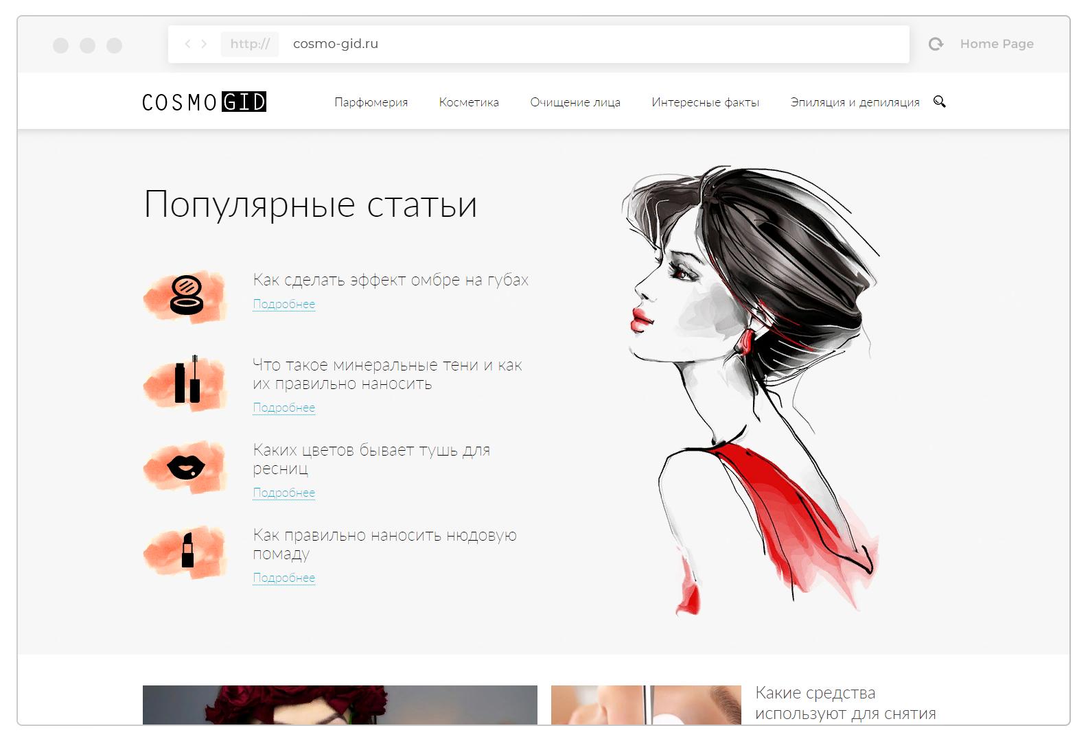 Редизайн сайта - COSMO-GID - Ваш гид в мире макияжа и косметики