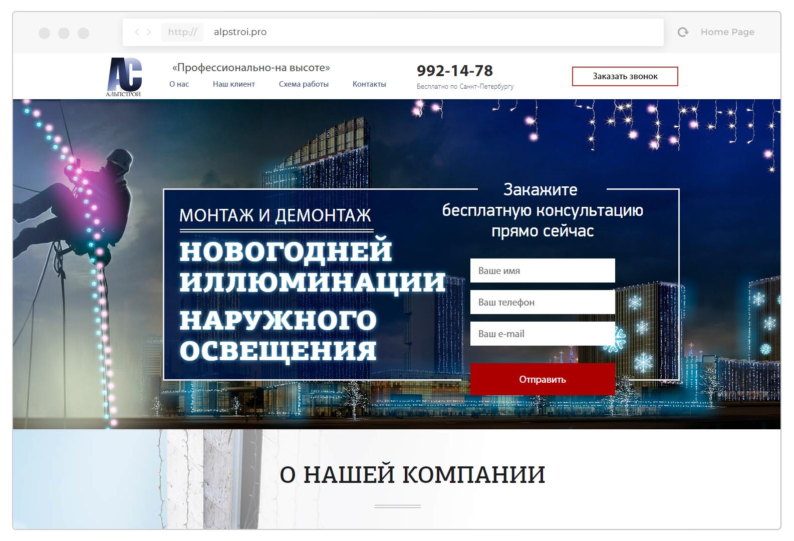 """Разработка лендинга на WP """"АЛЬПСТРОЙ"""""""