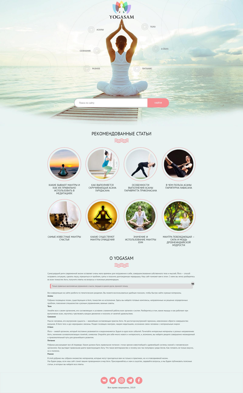 Редизайн сайта - YogaSam - Главный портал о йоге. Уроки для начинающих онлайн.