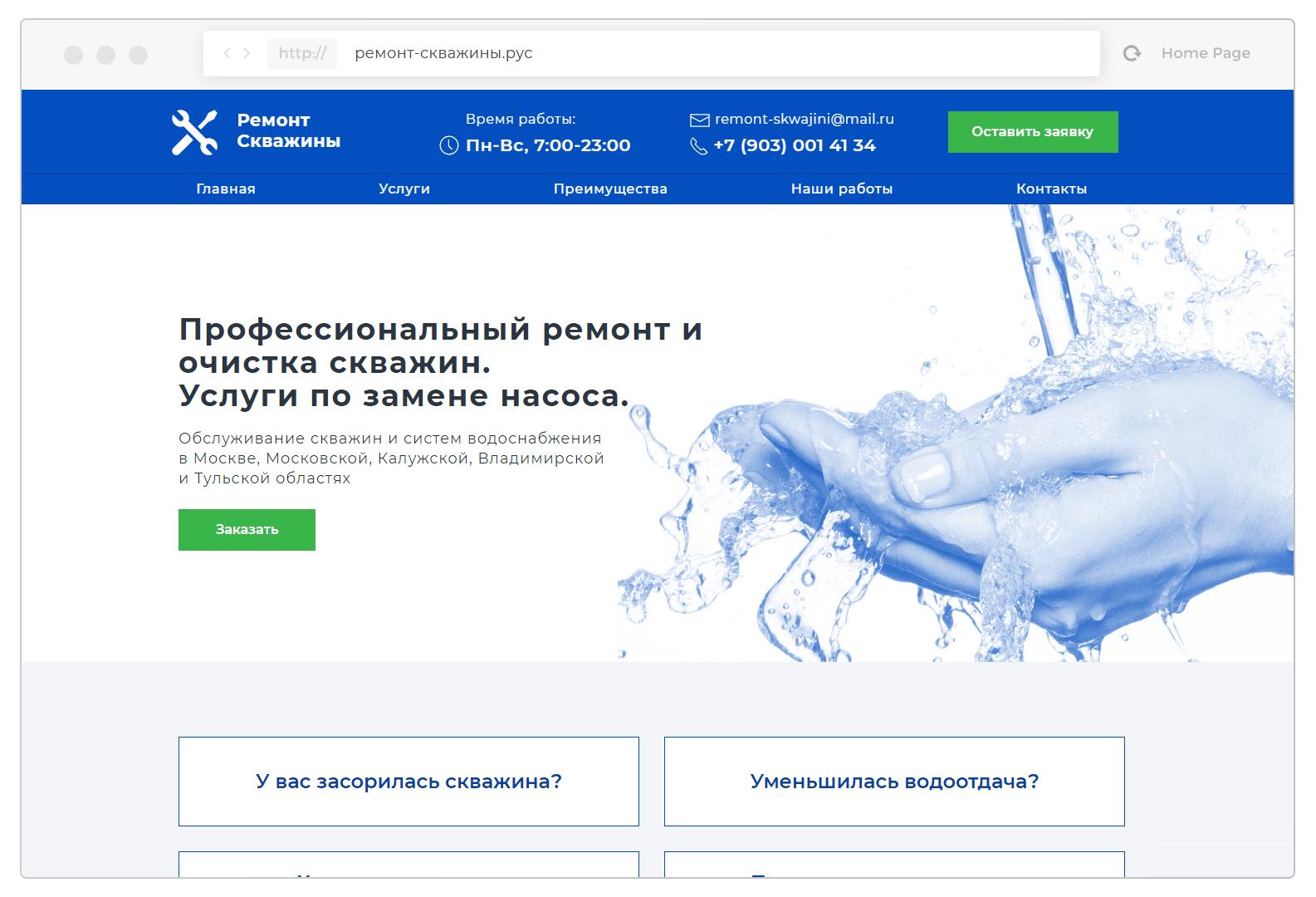 """Разработка лендинга на WP """"Профессиональный ремонт и очистка скважин"""""""