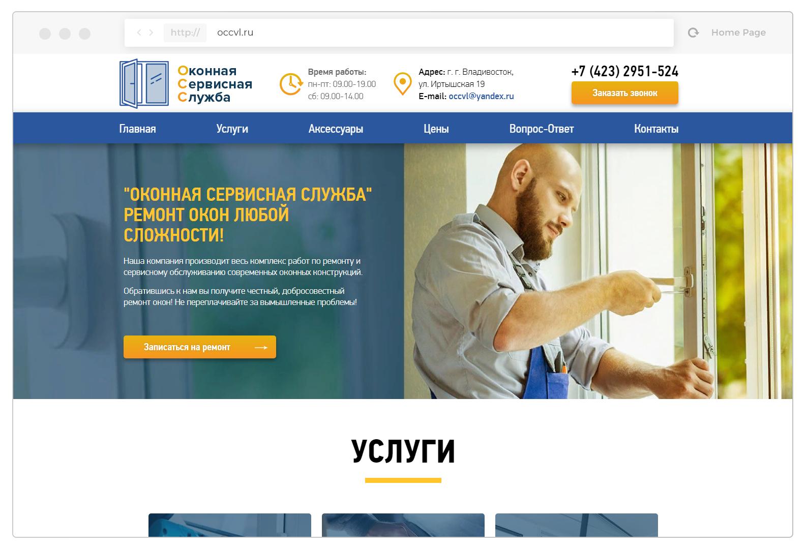 Ремонт и обслуживание пластиковых окон во Владивостоке