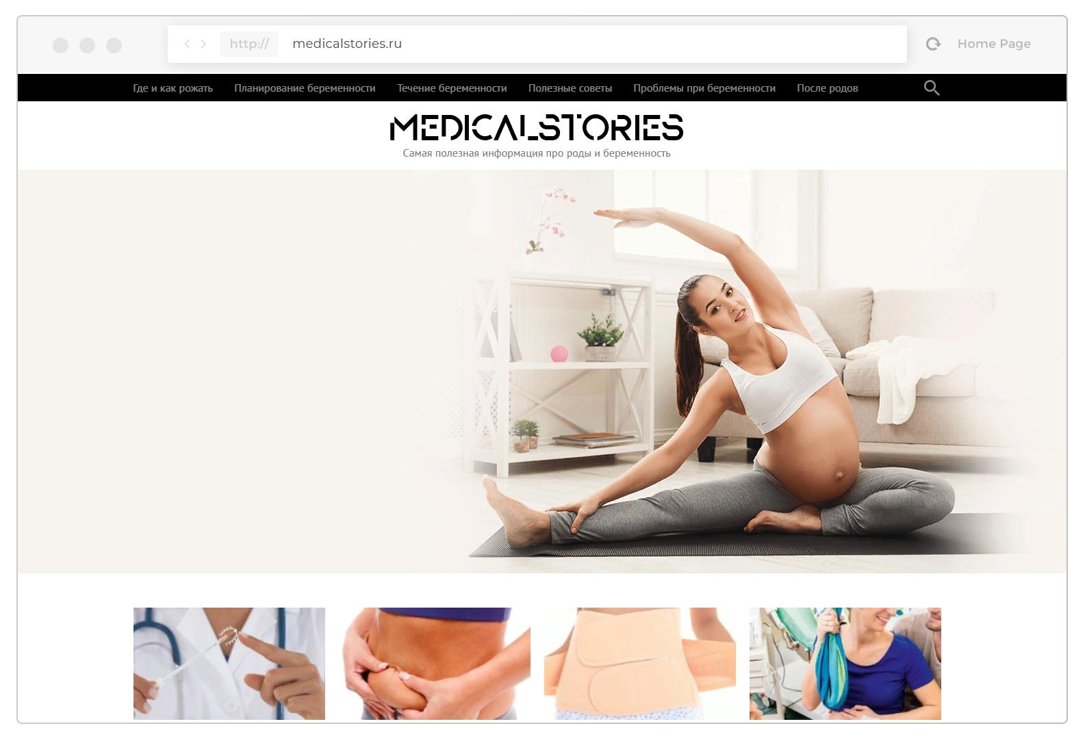 Редизайн сайта - Medicalstories - Самая полная информация про роды и беременность