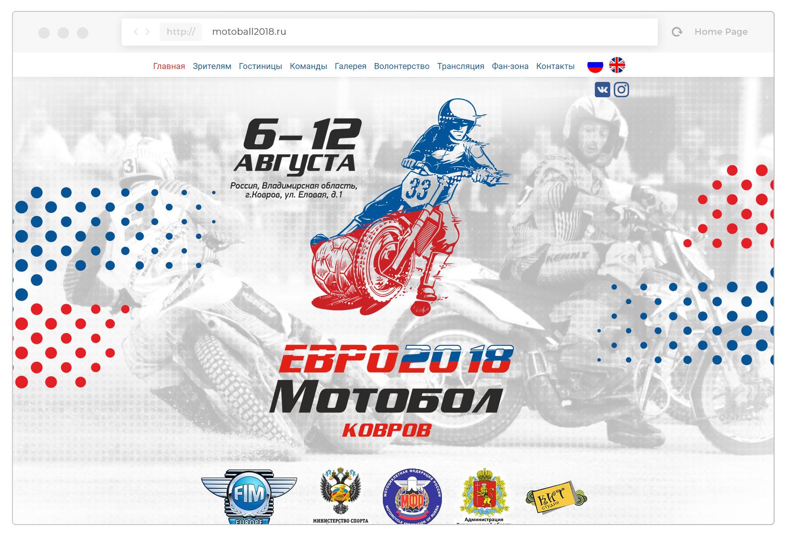 """Разработка сайта """"Чемпионат Европы по мотоболу 2018"""""""