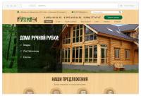 Редизайн сайта - usstroi.ru - Дома из оцилиндрованного бревна
