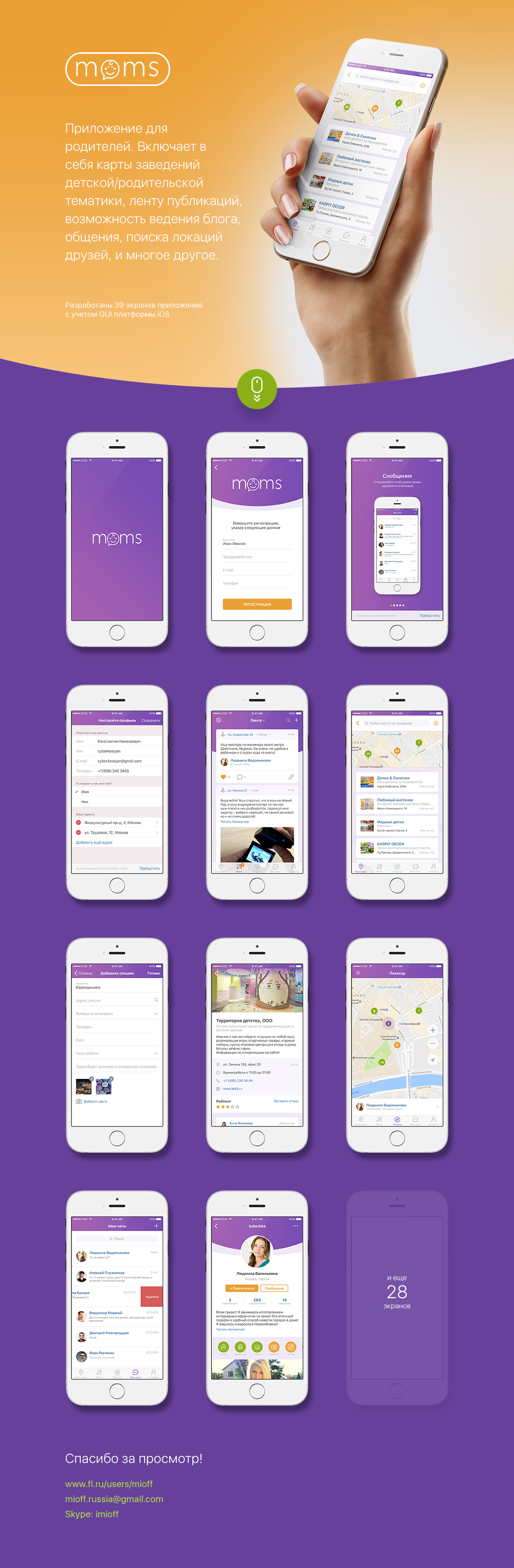 Приложение для родителей под iOS (39 экранов)