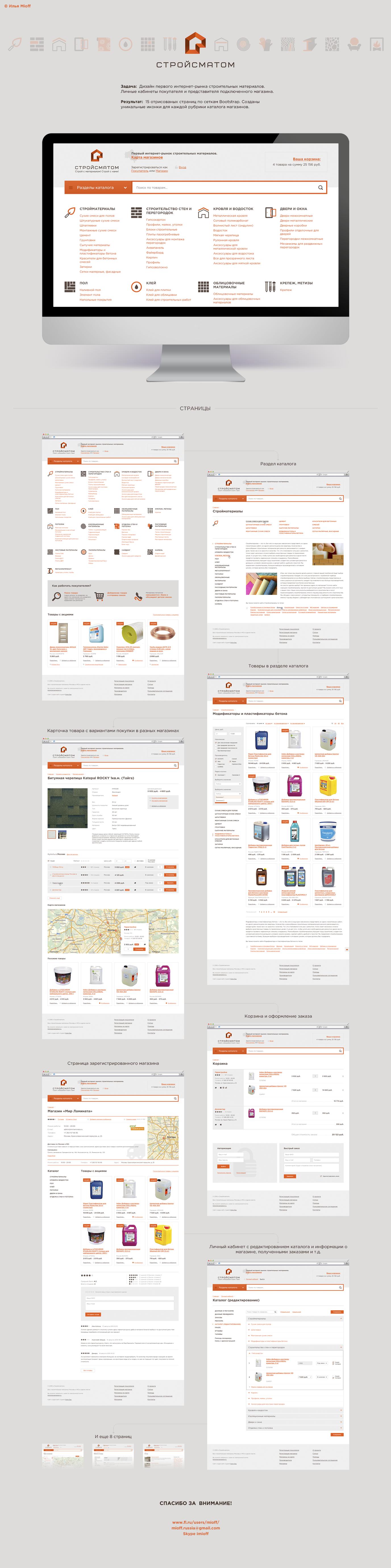 Первый интернет-рынок строительных материалов (15 страниц по сеткам Bootstrap + 35 уникальных иконок)