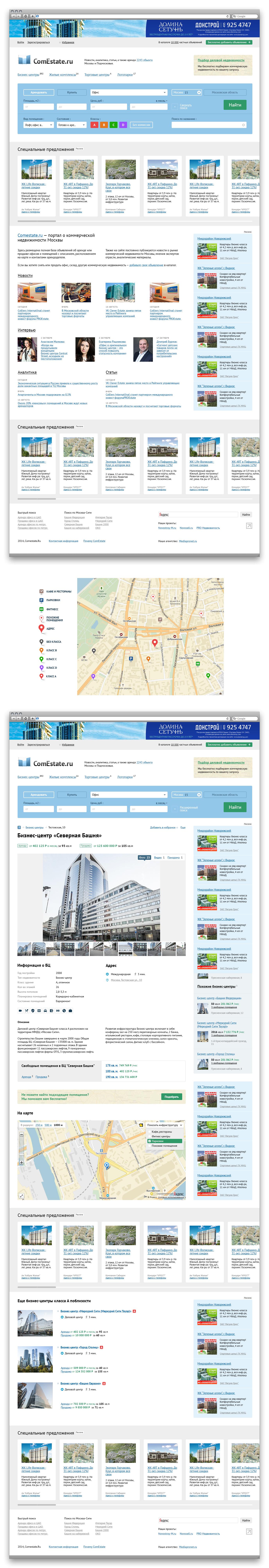 Comestate.ru — портал о коммерческой недвижимости Москвы