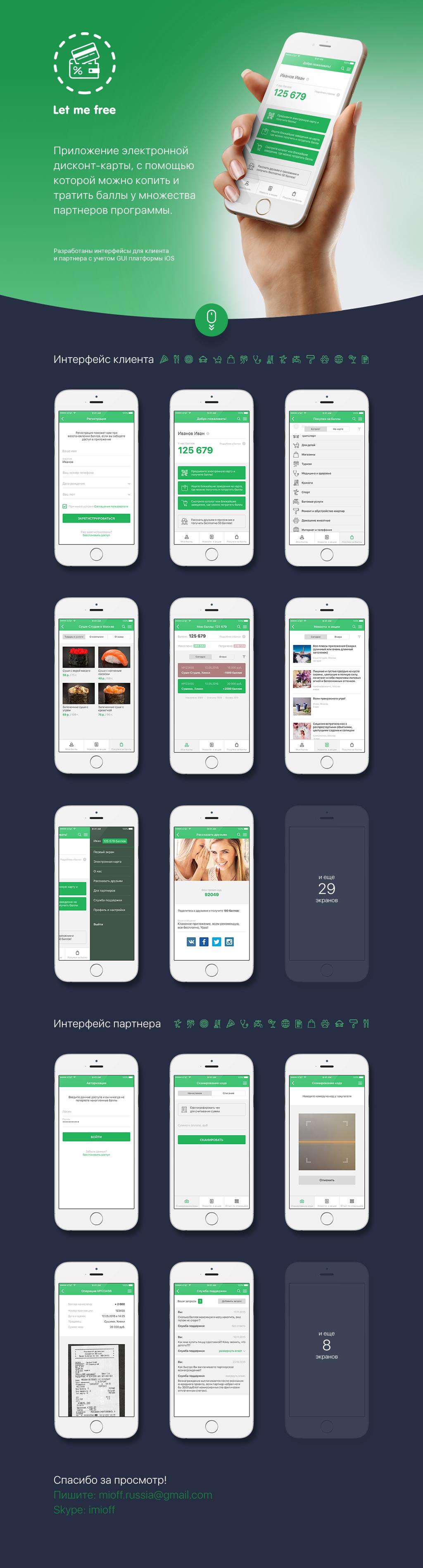 Разработать дизайн сайта и мобильного приложения фото f_503598d858b6d261.png
