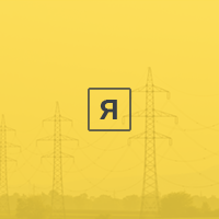 Лендинг: яЭнергетик 3.0