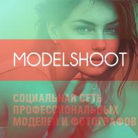 ModelShoot - Сайт для моделей, фотографов, стилистов и т.д.