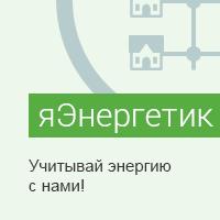 яЭнергетик.рф – сервис удобного учета энергоресурсов