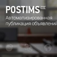 POSTIMS.ru - сервис автоматической публикации объявлений.