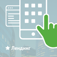Автоматический прием показаний по телефону и СМС