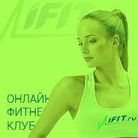 iFit.ru - онлайн фитнес-клуб.