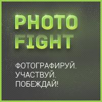 PhotoFight - сайт фотоконкурсов.
