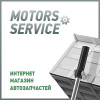 Motor Service - ИМ запчастей для крупногабаритной техники