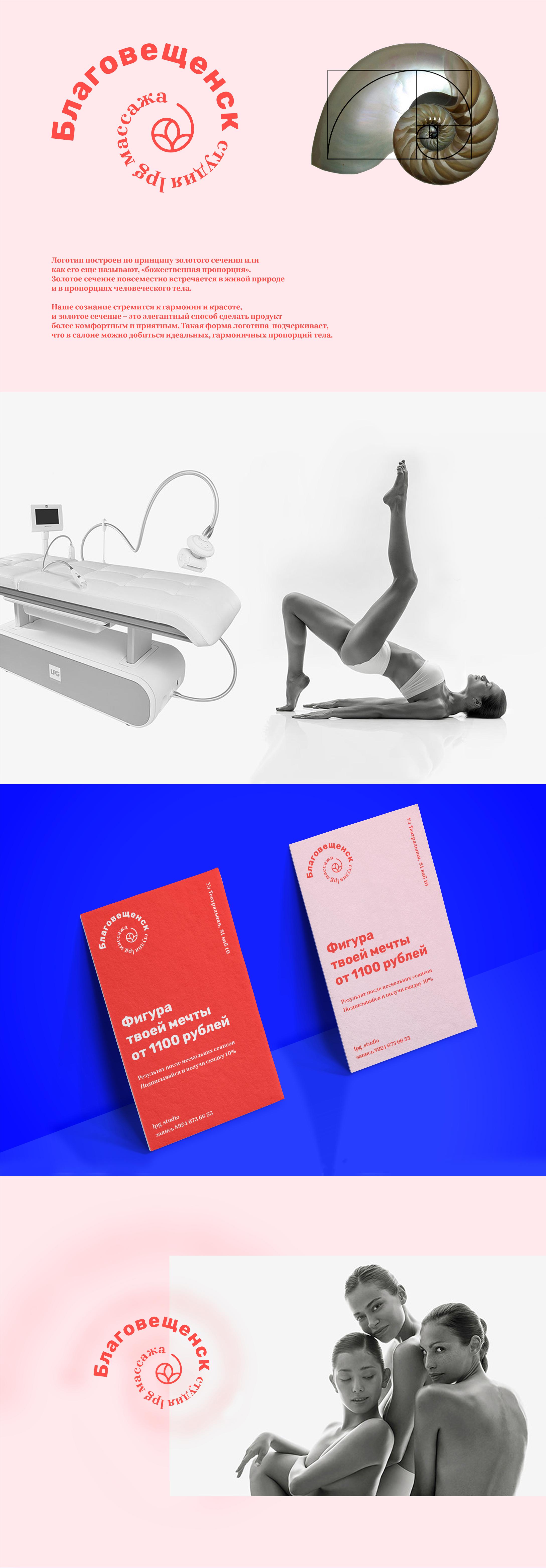 Фирменный стиль для студии LPG-массажа
