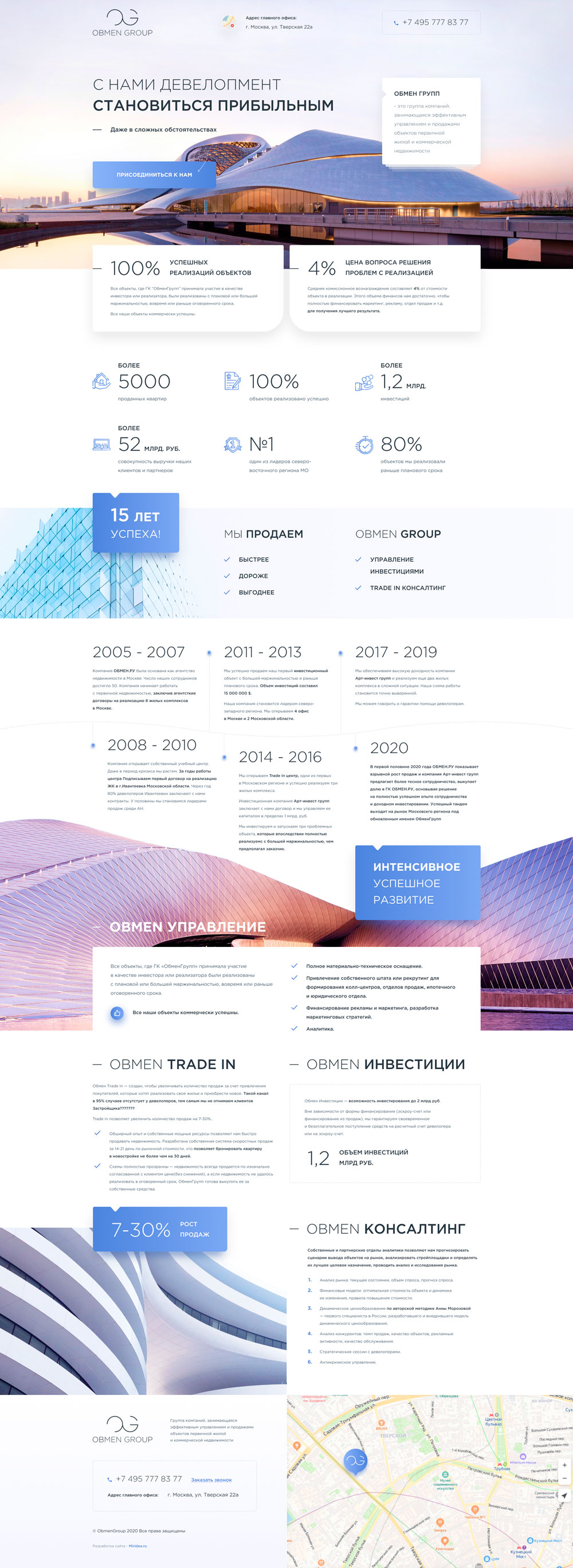 Obmen Group - landing page