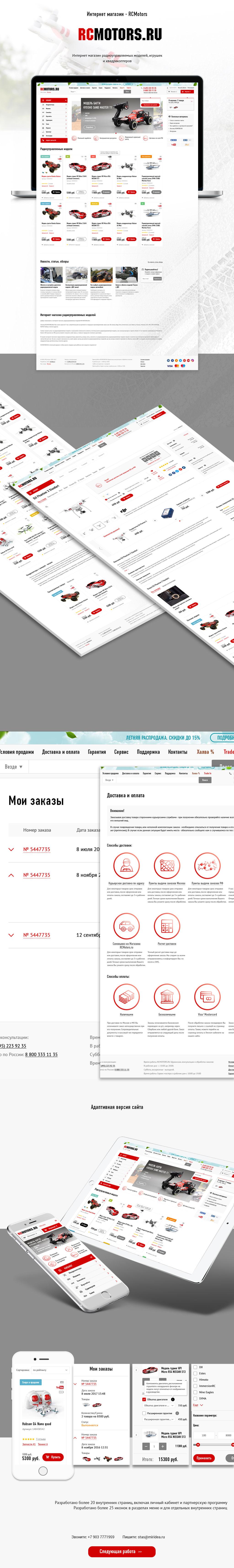 RCMotors - интернет магазин