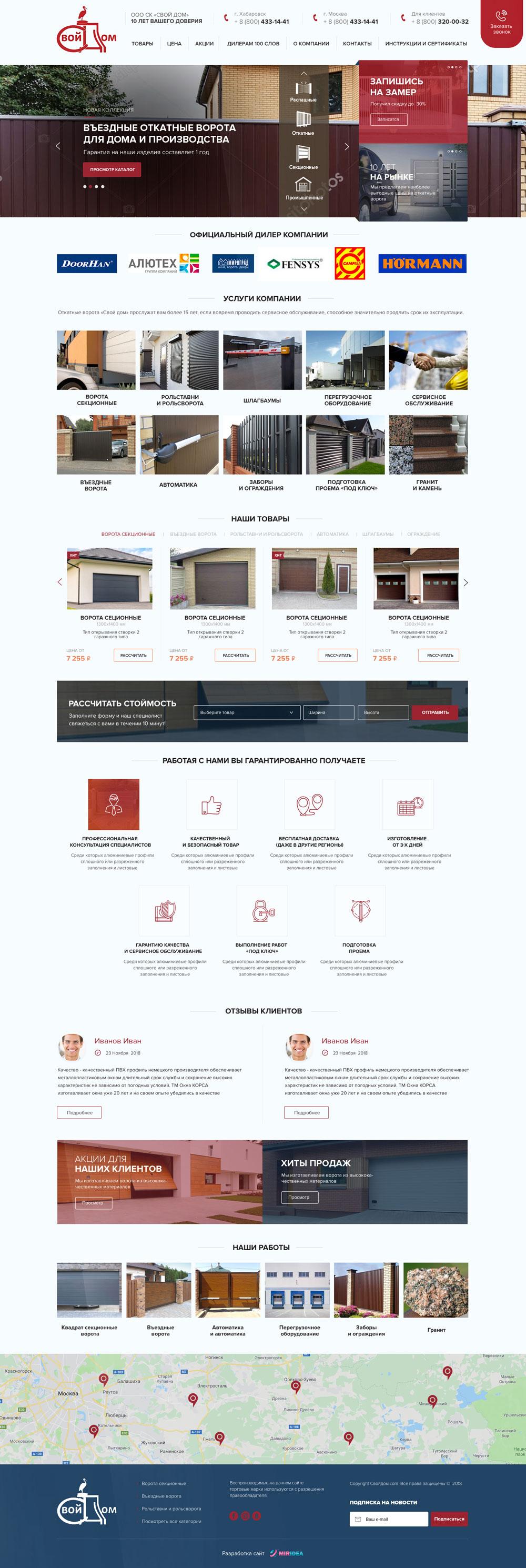 Свой дом - производство ворот (WordPress)