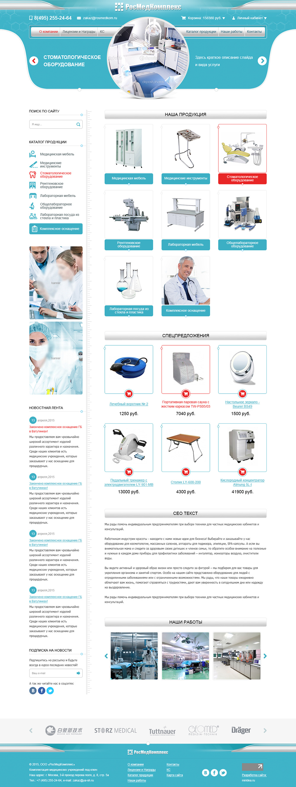 РосМедКомплекс - медицинское оборудование