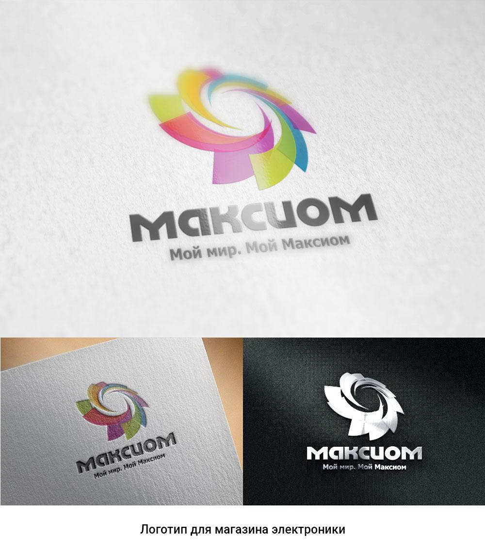 Максиом - магазин электроники