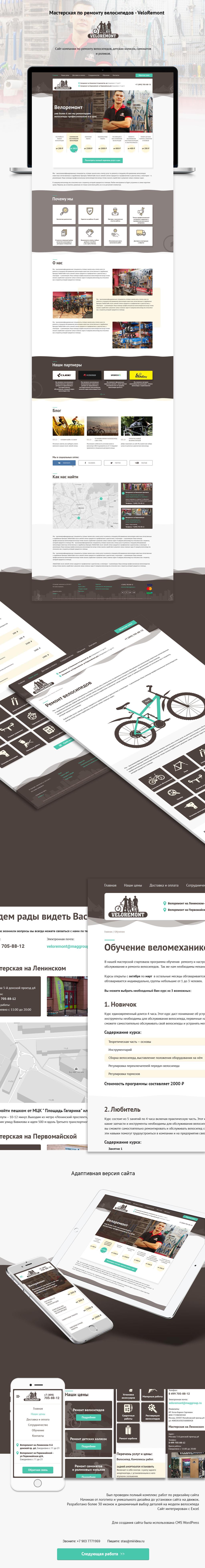 Veloremont - мастерская велосипедов