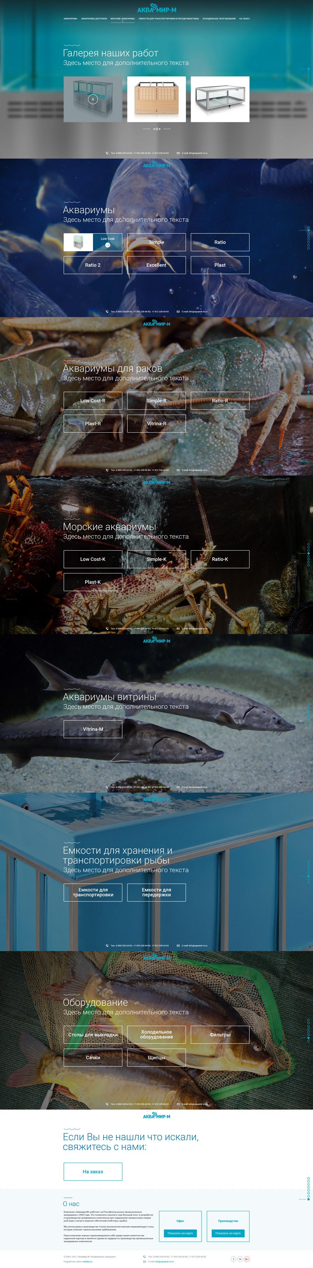 Аквамир-м - торговые аквариумы (WordPress)