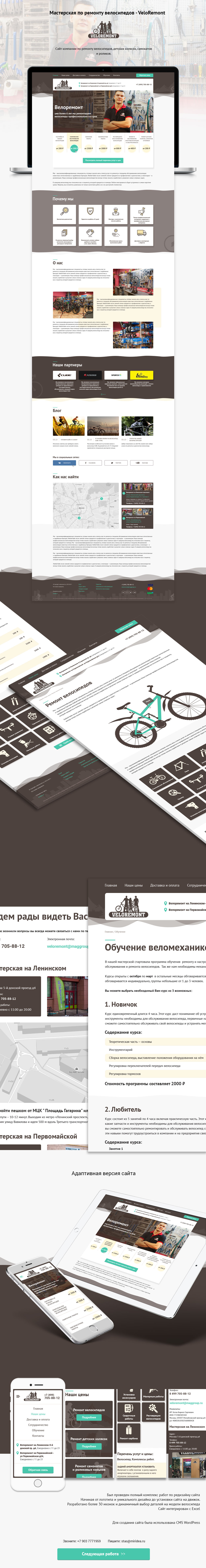 Veloremont - мастерская велосипедов (Wordpress)