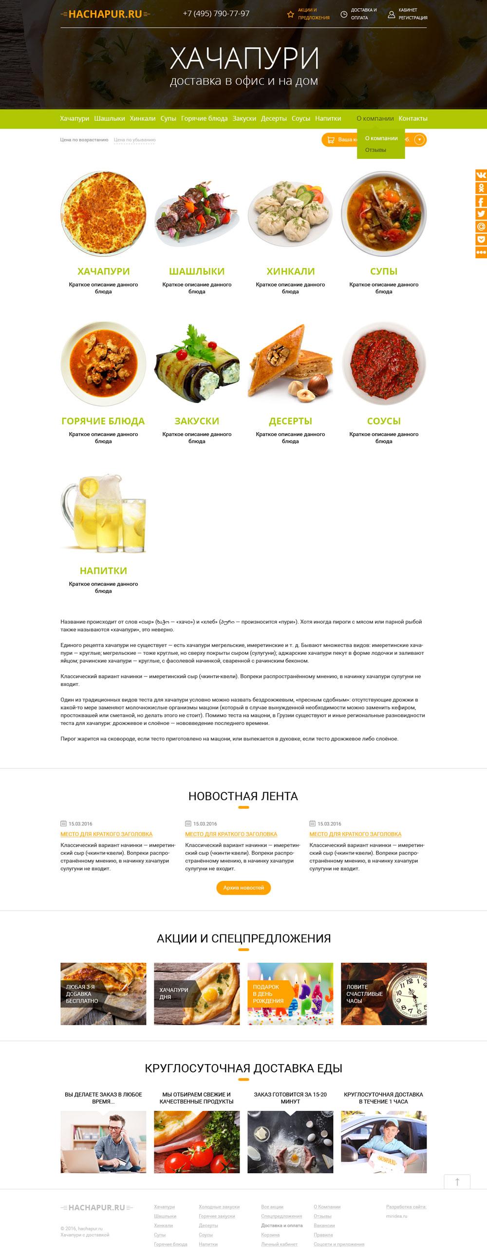 Хачапур - доставка еды