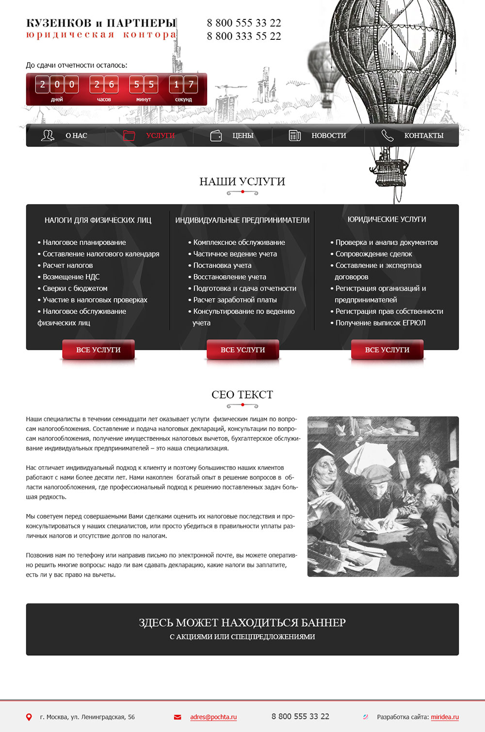 Кузенков и партнеры - юридическая фирма