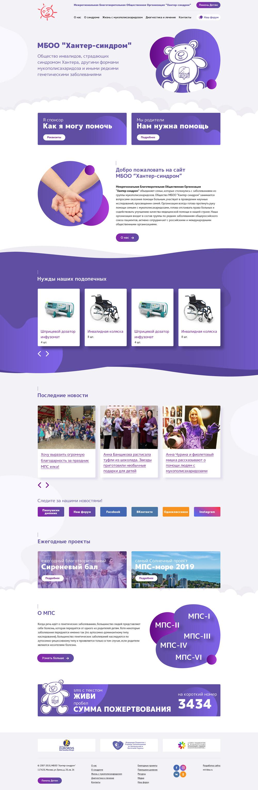 Хантер синдром - благотворительная организация (ModX)