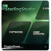Стерлинг студия - дизайн-студия