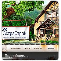 АстраСтрой - строительная компания