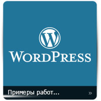 Вордпресс / WordPress